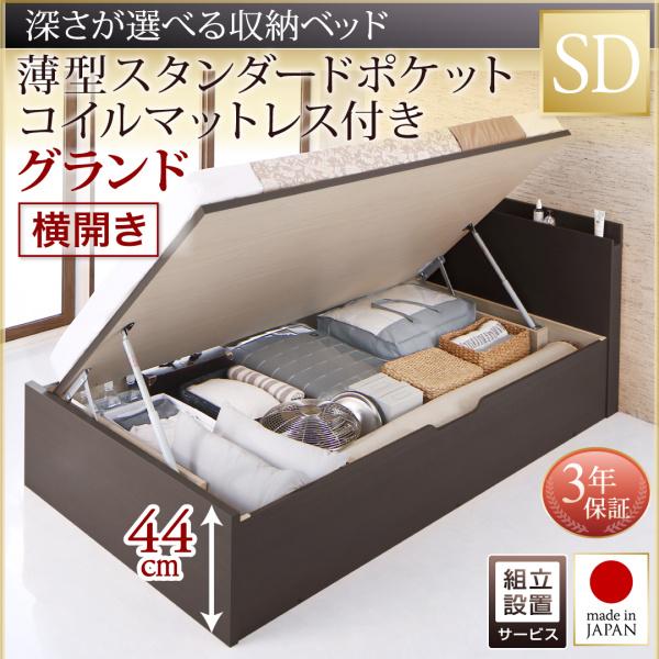 送料無料 跳ね上げ式ベッド セミダブル 【組立設置付】 日本製 跳ね上げベッド Renati-DB レナーチ ダークブラウン 薄型スタンダードポケットコイルマットレス付き 横開き 深さグランド 収納ベッド ガス圧 セミダブルベッド