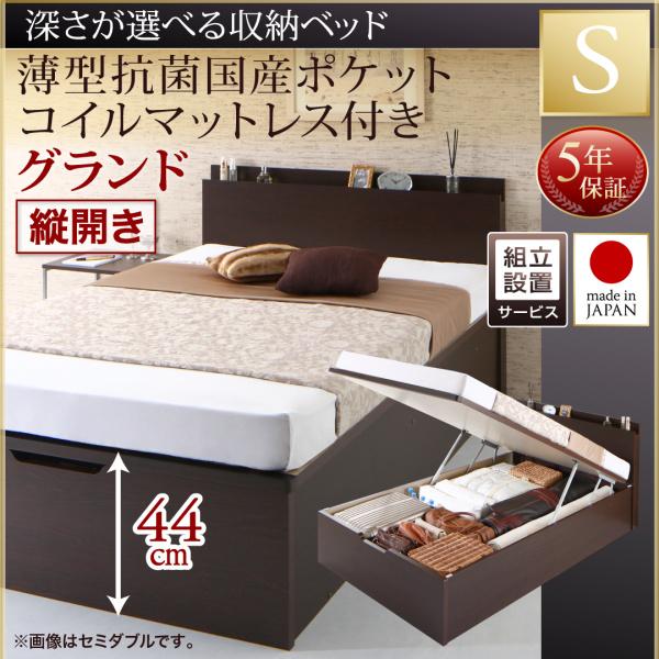送料無料 跳ね上げ式ベッド シングル 【組立設置付】 日本製 跳ね上げベッド Renati-DB レナーチ ダークブラウン 薄型抗菌国産ポケットコイルマットレス付き 縦開き 深さグランド 収納ベッド ガス圧 シングルベッド