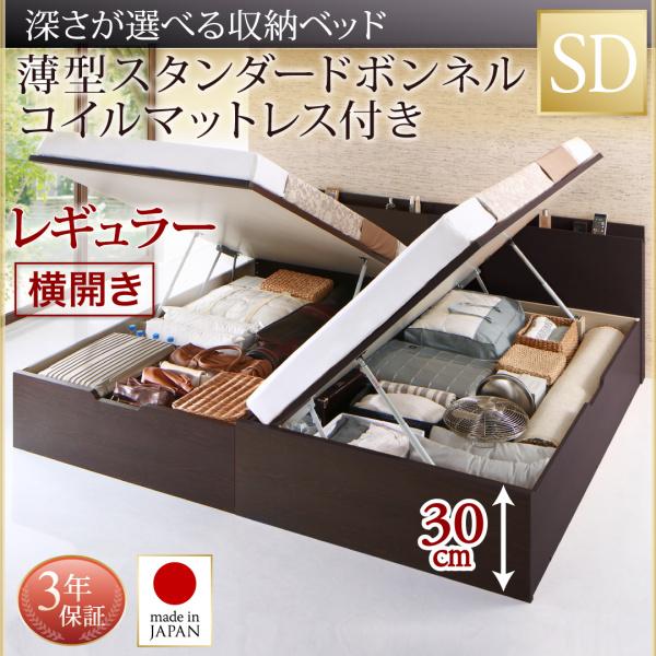 送料無料 跳ね上げ式ベッド セミダブル お客様組立 日本製 跳ね上げベッド Renati-DB レナーチ ダークブラウン 薄型スタンダードボンネルコイルマットレス付き 横開き 深さレギュラー 収納ベッド ガス圧 セミダブルベッド