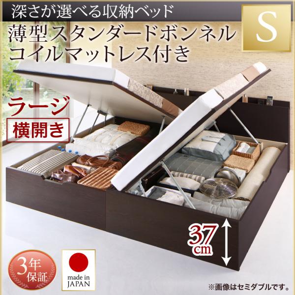 送料無料 跳ね上げ式ベッド シングル お客様組立 日本製 跳ね上げベッド Renati-DB レナーチ ダークブラウン 薄型スタンダードボンネルコイルマットレス付き 横開き 深さラージ 収納ベッド ガス圧 シングルベッド