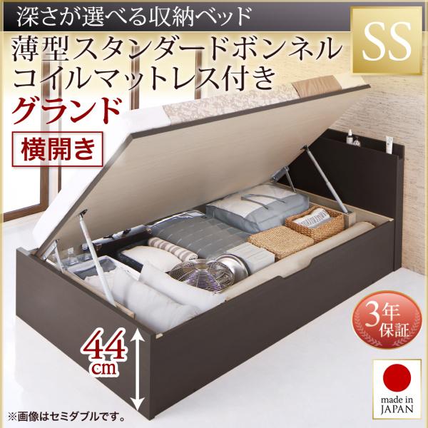 送料無料 跳ね上げ式ベッド セミシングル お客様組立 日本製 跳ね上げベッド Renati-DB レナーチ ダークブラウン 薄型スタンダードボンネルコイルマットレス付き 横開き 深さグランド 収納ベッド ガス圧 セミシングルベッド