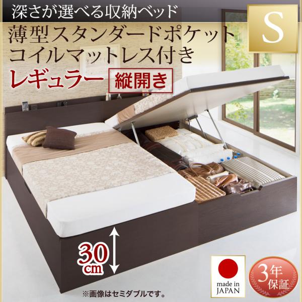 送料無料 跳ね上げ式ベッド シングル お客様組立 日本製 跳ね上げベッド Renati-DB レナーチ ダークブラウン 薄型スタンダードポケットコイルマットレス付き 縦開き 深さレギュラー 収納ベッド ガス圧 シングルベッド