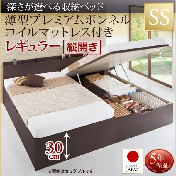 送料無料 跳ね上げ式ベッド セミシングル お客様組立 日本製 跳ね上げベッド Renati-DB レナーチ ダークブラウン 薄型プレミアムボンネルコイルマットレス付き 縦開き 深さレギュラー 収納ベッド ガス圧 セミシングルベッド