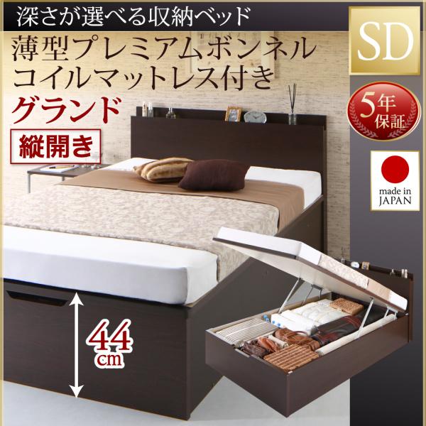 送料無料 跳ね上げ式ベッド セミダブル お客様組立 日本製 跳ね上げベッド Renati-DB レナーチ ダークブラウン 薄型プレミアムボンネルコイルマットレス付き 縦開き 深さグランド 収納ベッド ガス圧 セミダブルベッド