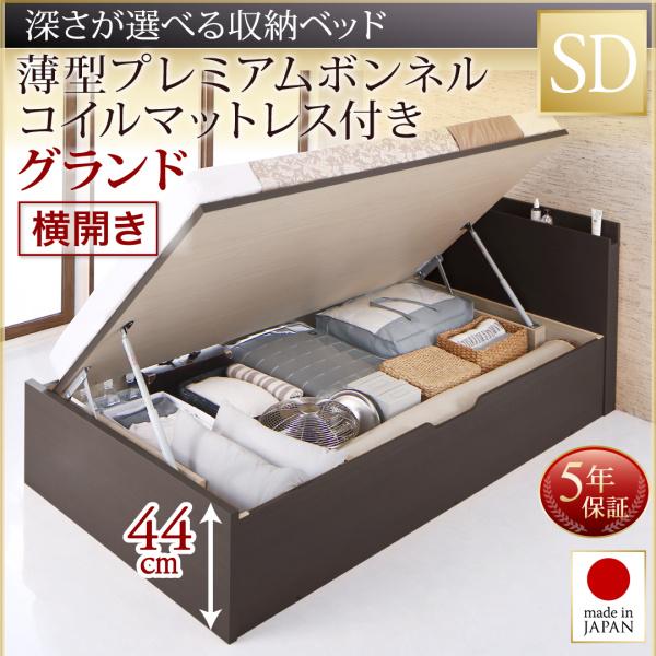 送料無料 跳ね上げ式ベッド セミダブル お客様組立 日本製 跳ね上げベッド Renati-DB レナーチ ダークブラウン 薄型プレミアムボンネルコイルマットレス付き 横開き 深さグランド 収納ベッド ガス圧 セミダブルベッド
