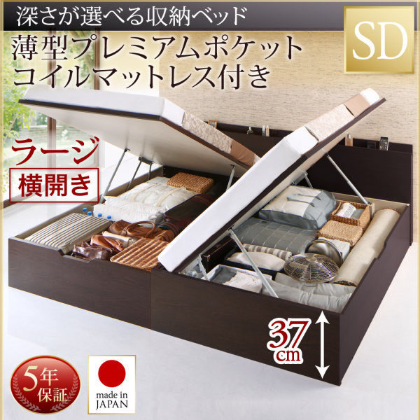 送料無料 跳ね上げ式ベッド セミダブル お客様組立 日本製 跳ね上げベッド Renati-DB レナーチ ダークブラウン 薄型プレミアムポケットコイルマットレス付き 横開き 深さラージ 収納ベッド ガス圧 セミダブルベッド
