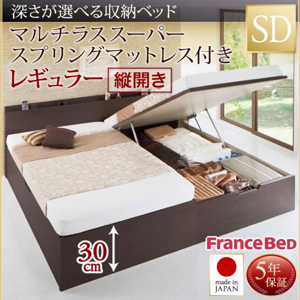 送料無料 跳ね上げ式ベッド セミダブル お客様組立 日本製 跳ね上げベッド Renati-DB レナーチ ダークブラウン マルチラススーパースプリングマットレス付き 縦開き 深さレギュラー 収納ベッド ガス圧 セミダブルベッド