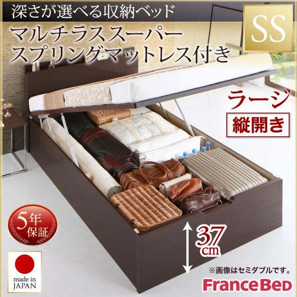 送料無料 跳ね上げ式ベッド セミシングル お客様組立 日本製 跳ね上げベッド Renati-DB レナーチ ダークブラウン マルチラススーパースプリングマットレス付き 縦開き 深さラージ 収納ベッド ガス圧 セミシングルベッド