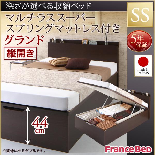 送料無料 跳ね上げ式ベッド セミシングル お客様組立 日本製 跳ね上げベッド Renati-DB レナーチ ダークブラウン マルチラススーパースプリングマットレス付き 縦開き 深さグランド 収納ベッド ガス圧 セミシングルベッド