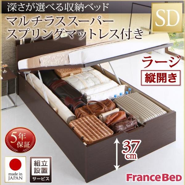 送料無料 跳ね上げ式ベッド セミダブル 【組立設置付】 日本製 跳ね上げベッド Renati-DB レナーチ ダークブラウン マルチラススーパースプリングマットレス付き 縦開き 深さラージ 収納ベッド ガス圧 セミダブルベッド