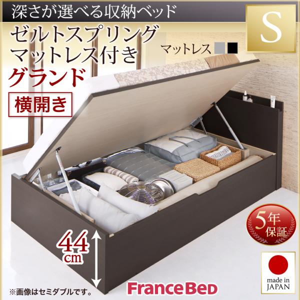 送料無料 跳ね上げ式ベッド シングル お客様組立 日本製 跳ね上げベッド Renati-DB レナーチ ダークブラウン ゼルトスプリングマットレス付き 横開き 深さグランド 収納ベッド ガス圧 シングルベッド
