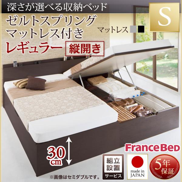 送料無料 跳ね上げ式ベッド シングル 【組立設置付】 日本製 跳ね上げベッド Renati-DB レナーチ ダークブラウン ゼルトスプリングマットレス付き 縦開き 深さレギュラー 収納ベッド ガス圧 シングルベッド