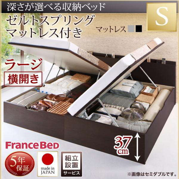 送料無料 跳ね上げ式ベッド シングル 【組立設置付】 日本製 跳ね上げベッド Renati-DB レナーチ ダークブラウン ゼルトスプリングマットレス付き 横開き 深さラージ 収納ベッド ガス圧 シングルベッド