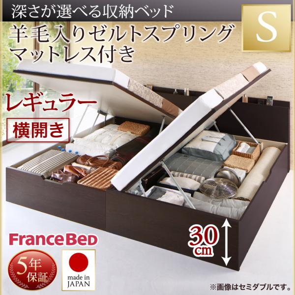 送料無料 跳ね上げ式ベッド シングル お客様組立 日本製 跳ね上げベッド Renati-DB レナーチ ダークブラウン 羊毛入りゼルトスプリングマットレス付き 横開き 深さレギュラー 収納ベッド ガス圧 シングルベッド