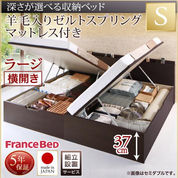 送料無料 跳ね上げ式ベッド シングル 【組立設置付】 日本製 跳ね上げベッド Renati-DB レナーチ ダークブラウン 羊毛入りゼルトスプリングマットレス付き 横開き 深さラージ 収納ベッド ガス圧 シングルベッド