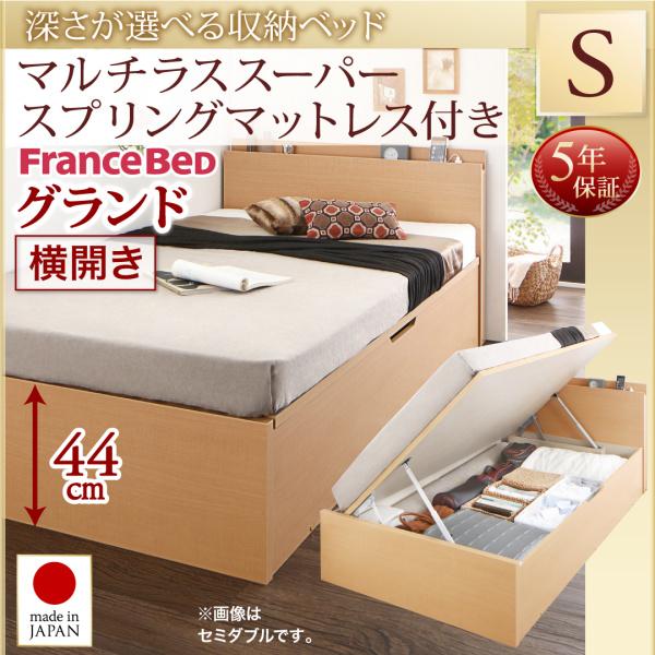 送料無料 跳ね上げ式ベッド シングル お客様組立 日本製 跳ね上げベッド Renati-NA レナーチ ナチュラル マルチラススーパースプリングマットレス付き 横開き 深さグランド 収納ベッド ガス圧 シングルベッド