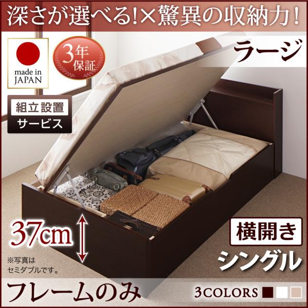 送料無料 跳ね上げ式ベッド シングル 【組立設置付】 日本製 跳ね上げベッド Clory クローリー ベッドフレームのみ 横開き 深さラージ 収納ベッド ガス圧 コンセント付き シングルベッド