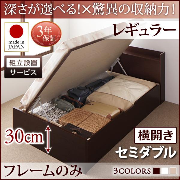 送料無料 跳ね上げ式ベッド セミダブル 【組立設置付】 日本製 跳ね上げベッド Clory クローリー ベッドフレームのみ 横開き 深さレギュラー 収納ベッド ガス圧 コンセント付き セミダブルベッド