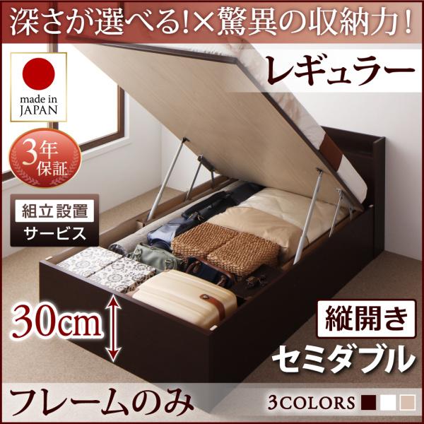 送料無料 跳ね上げ式ベッド セミダブル 【組立設置付】 日本製 跳ね上げベッド Clory クローリー ベッドフレームのみ 縦開き 深さレギュラー 収納ベッド ガス圧 コンセント付き セミダブルベッド