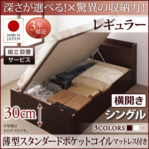 送料無料 跳ね上げ式ベッド シングル 【組立設置付】 日本製 跳ね上げベッド Clory クローリー 薄型スタンダードポケットコイルマットレス付き 横開き 深さレギュラー 収納ベッド ガス圧 コンセント付き シングルベッド
