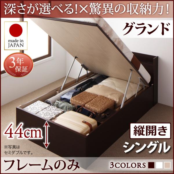 送料無料 跳ね上げ式ベッド シングル お客様組立 日本製 跳ね上げベッド Clory クローリー ベッドフレームのみ 縦開き 深さグランド 収納ベッド ガス圧 コンセント付き シングルベッド