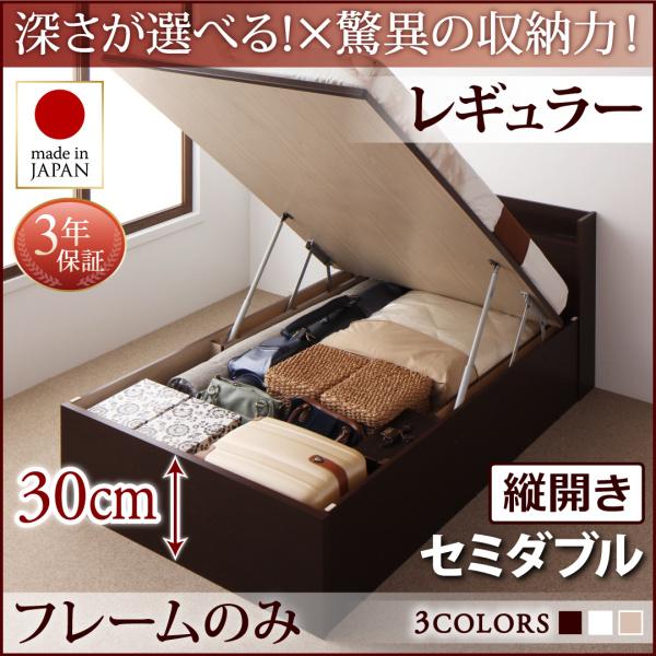 送料無料 跳ね上げ式ベッド セミダブル お客様組立 日本製 跳ね上げベッド Clory クローリー ベッドフレームのみ 縦開き 深さレギュラー 収納ベッド ガス圧 コンセント付き セミダブルベッド