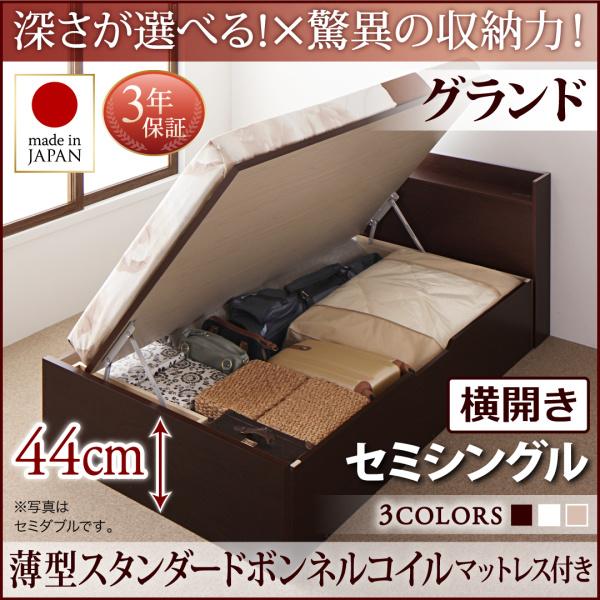 送料無料 跳ね上げ式ベッド セミシングル お客様組立 日本製 跳ね上げベッド Clory クローリー 薄型スタンダードボンネルコイルマットレス付き 横開き 深さグランド 収納ベッド ガス圧 コンセント付き セミシングルベッド