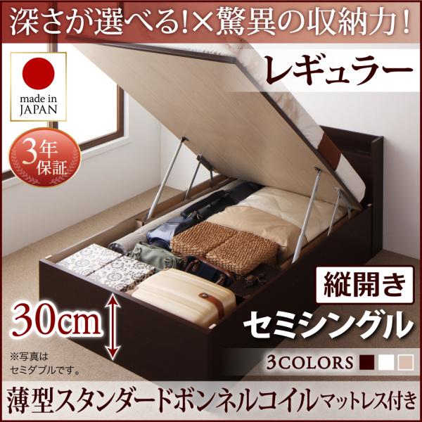 送料無料 跳ね上げ式ベッド セミシングル お客様組立 日本製 跳ね上げベッド Clory クローリー 薄型スタンダードボンネルコイルマットレス付き 縦開き 深さレギュラー 収納ベッド ガス圧 コンセント付き セミシングルベッド