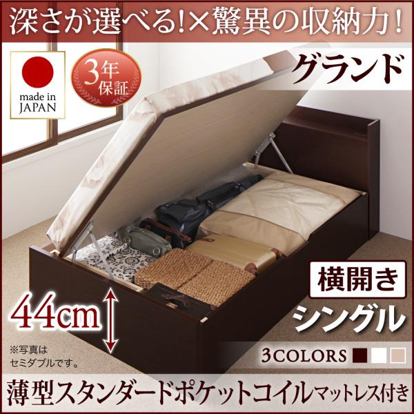 送料無料 跳ね上げ式ベッド シングル お客様組立 日本製 跳ね上げベッド Clory クローリー 薄型スタンダードポケットコイルマットレス付き 横開き 深さグランド 収納ベッド ガス圧 コンセント付き シングルベッド
