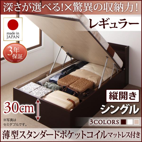 送料無料 跳ね上げ式ベッド シングル お客様組立 日本製 跳ね上げベッド Clory クローリー 薄型スタンダードポケットコイルマットレス付き 縦開き 深さレギュラー 収納ベッド ガス圧 コンセント付き シングルベッド