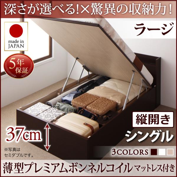 送料無料 跳ね上げ式ベッド シングル お客様組立 日本製 跳ね上げベッド Clory クローリー 薄型プレミアムボンネルコイルマットレス付き 縦開き 深さラージ 収納ベッド ガス圧 コンセント付き シングルベッド
