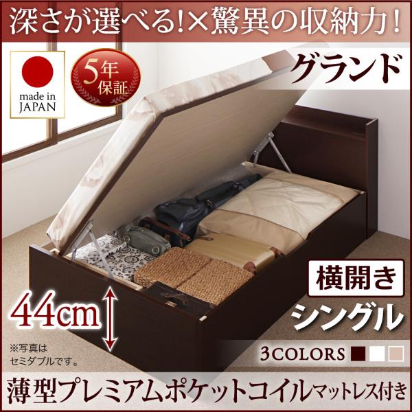 送料無料 跳ね上げ式ベッド シングル お客様組立 日本製 跳ね上げベッド Clory クローリー 薄型プレミアムポケットコイルマットレス付き 横開き 深さグランド 収納ベッド ガス圧 コンセント付き シングルベッド