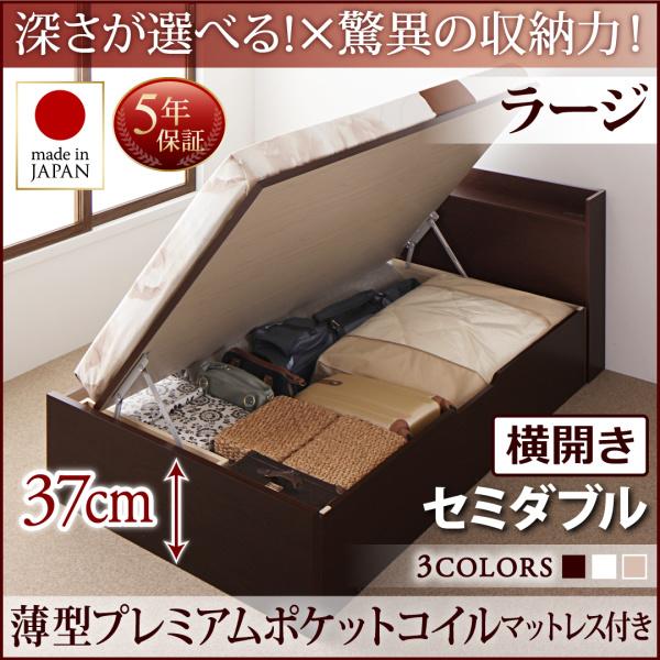 送料無料 跳ね上げ式ベッド セミダブル お客様組立 日本製 跳ね上げベッド Clory クローリー 薄型プレミアムポケットコイルマットレス付き 横開き 深さラージ 収納ベッド ガス圧 コンセント付き セミダブルベッド