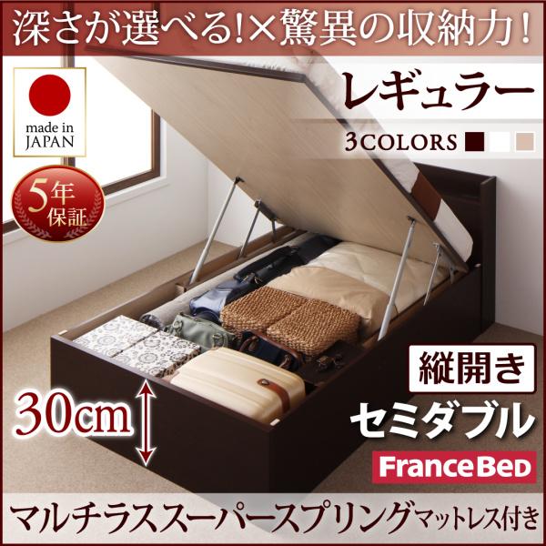 送料無料 跳ね上げ式ベッド セミダブル お客様組立 日本製 跳ね上げベッド Clory クローリー マルチラススーパースプリングマットレス付き 縦開き 深さレギュラー 収納ベッド ガス圧 コンセント付き セミダブルベッド