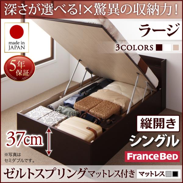 送料無料 跳ね上げ式ベッド シングル お客様組立 日本製 跳ね上げベッド Clory クローリー ゼルトスプリングマットレス付き 縦開き 深さラージ 収納ベッド ガス圧 コンセント付き シングルベッド