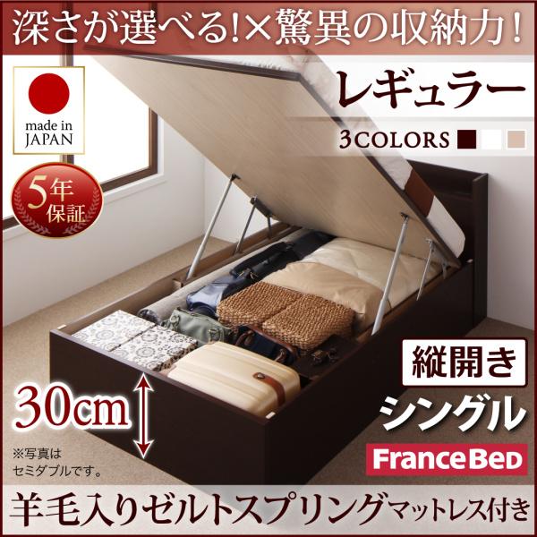 送料無料 跳ね上げ式ベッド シングル お客様組立 日本製 跳ね上げベッド Clory クローリー 羊毛入りゼルトスプリングマットレス付き 縦開き 深さレギュラー 収納ベッド ガス圧 コンセント付き シングルベッド