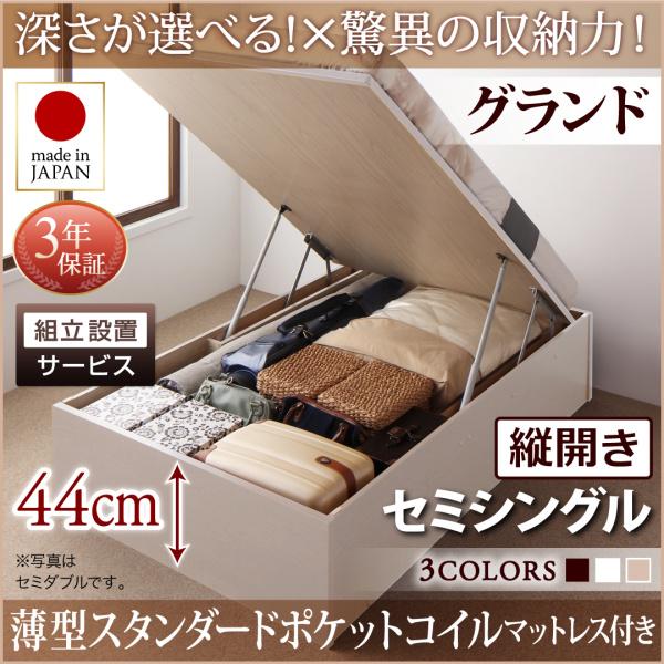 送料無料 跳ね上げ式ベッド セミシングル 【組立設置付】 日本製 跳ね上げベッド Regless リグレス 薄型スタンダードポケットコイルマットレス付き 縦開き 深さグランド 収納ベッド ガス圧 ヘッドレス セミシングルベッド
