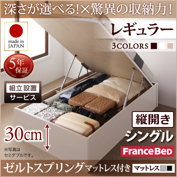 送料無料 跳ね上げ式ベッド シングル 【組立設置付】 日本製 跳ね上げベッド Regless リグレス ゼルトスプリングマットレス付き 縦開き 深さレギュラー 収納ベッド ガス圧 ヘッドレス シングルベッド