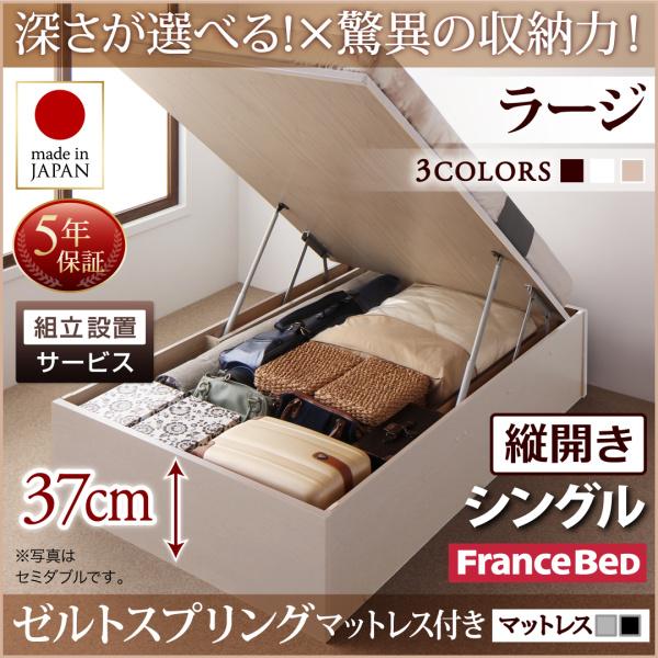送料無料 跳ね上げ式ベッド シングル 【組立設置付】 日本製 跳ね上げベッド Regless リグレス ゼルトスプリングマットレス付き 縦開き 深さラージ 収納ベッド ガス圧 ヘッドレス シングルベッド