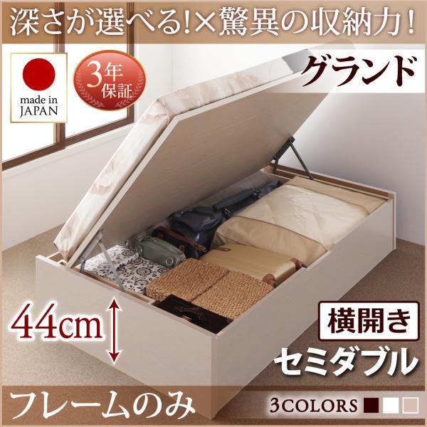 送料無料 跳ね上げ式ベッド セミダブル お客様組立 日本製 跳ね上げベッド Regless リグレス ベッドフレームのみ 横開き 深さグランド 収納ベッド ガス圧 ヘッドレス セミダブルベッド