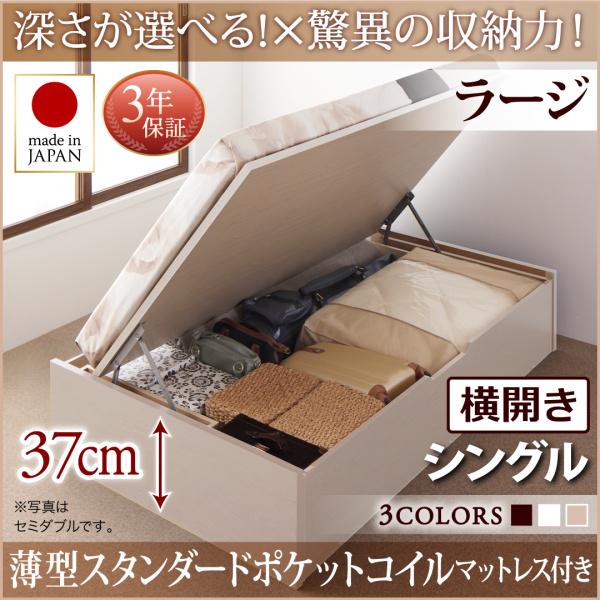 送料無料 跳ね上げ式ベッド シングル お客様組立 日本製 跳ね上げベッド Regless リグレス 薄型スタンダードポケットコイルマットレス付き 横開き 深さラージ 収納ベッド ガス圧 ヘッドレス シングルベッド