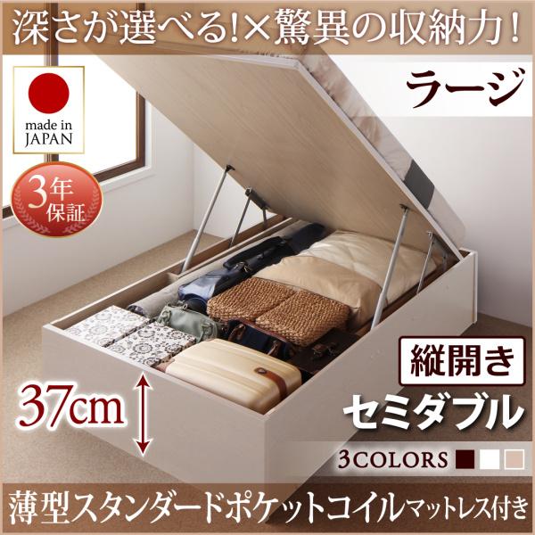 送料無料 跳ね上げ式ベッド セミダブル お客様組立 日本製 跳ね上げベッド Regless リグレス 薄型スタンダードポケットコイルマットレス付き 縦開き 深さラージ 収納ベッド ガス圧 ヘッドレス セミダブルベッド