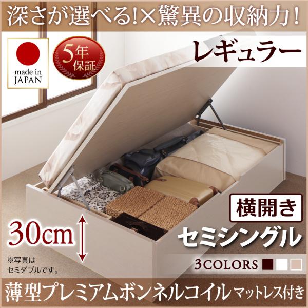 送料無料 跳ね上げ式ベッド セミシングル お客様組立 日本製 跳ね上げベッド Regless リグレス 薄型プレミアムボンネルコイルマットレス付き 横開き 深さレギュラー 収納ベッド ガス圧 ヘッドレス セミシングルベッド
