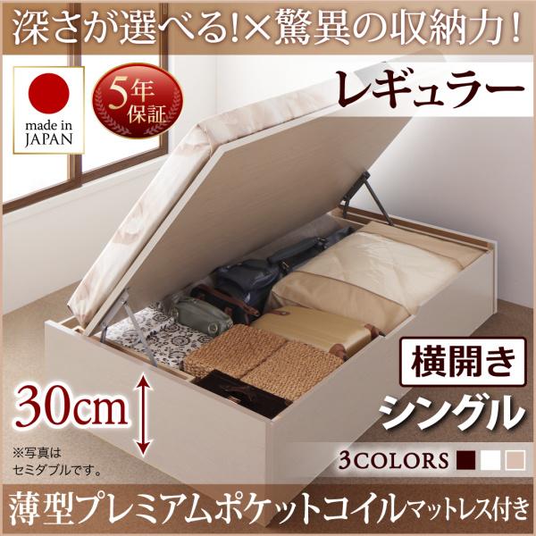 送料無料 跳ね上げ式ベッド シングル お客様組立 日本製 跳ね上げベッド Regless リグレス 薄型プレミアムポケットコイルマットレス付き 横開き 深さレギュラー 収納ベッド ガス圧 ヘッドレス シングルベッド