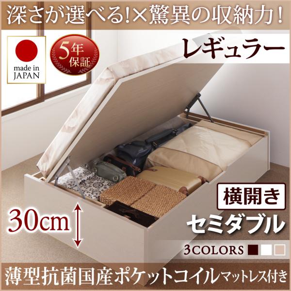送料無料 跳ね上げ式ベッド セミダブル お客様組立 日本製 跳ね上げベッド Regless リグレス 薄型抗菌国産ポケットコイルマットレス付き 横開き 深さレギュラー 収納ベッド ガス圧 ヘッドレス セミダブルベッド