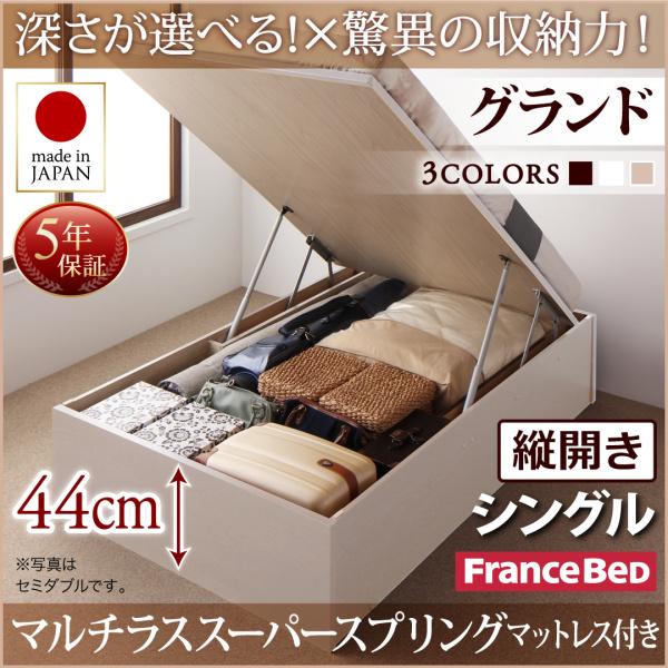 送料無料 跳ね上げ式ベッド シングル お客様組立 日本製 跳ね上げベッド Regless リグレス マルチラススーパースプリングマットレス付き 縦開き 深さグランド 収納ベッド ガス圧 ヘッドレス シングルベッド