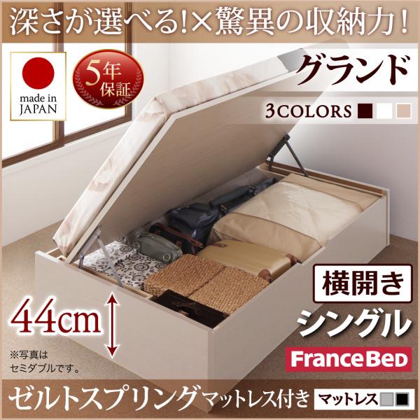 送料無料 跳ね上げ式ベッド シングル お客様組立 日本製 跳ね上げベッド Regless リグレス ゼルトスプリングマットレス付き 横開き 深さグランド 収納ベッド ガス圧 ヘッドレス シングルベッド