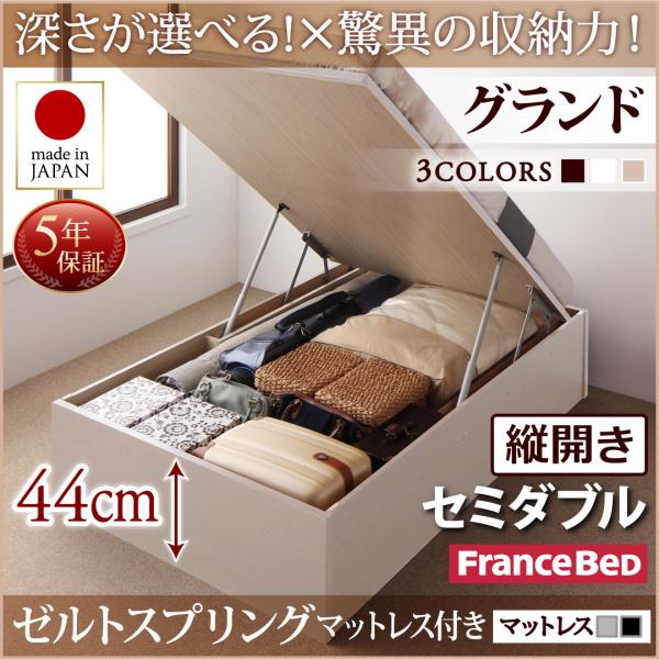 送料無料 跳ね上げ式ベッド セミダブル お客様組立 日本製 跳ね上げベッド Regless リグレス ゼルトスプリングマットレス付き 縦開き 深さグランド 収納ベッド ガス圧 ヘッドレス セミダブルベッド