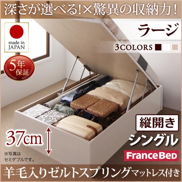 送料無料 跳ね上げ式ベッド シングル お客様組立 日本製 跳ね上げベッド Regless リグレス 羊毛入りゼルトスプリングマットレス付き 縦開き 深さラージ 収納ベッド ガス圧 ヘッドレス シングルベッド