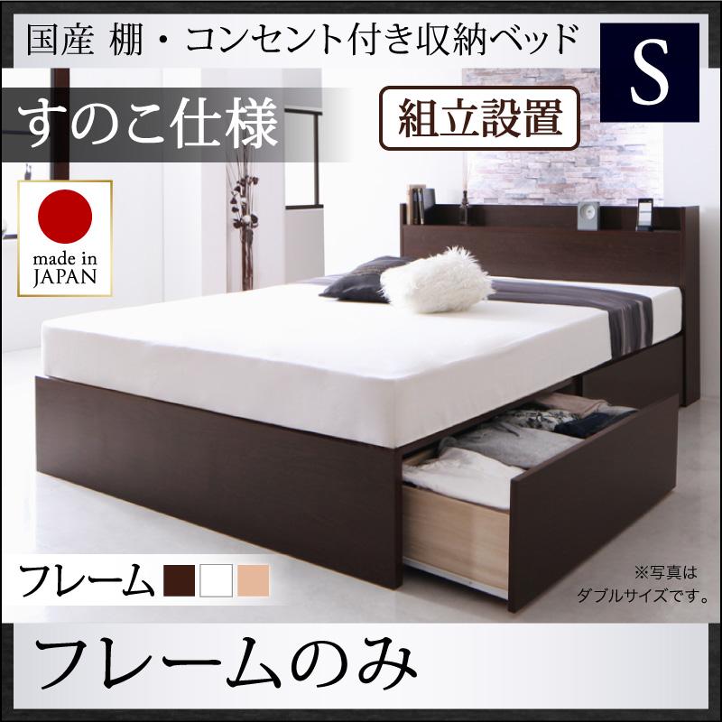 【送料無料】 【組立設置付 すのこ仕様】収納ベッド シングル 日本製 収納付きベッド Fleder フレーダー ベッドフレームのみ 収納ベッド 引出し コンセント付きシングルベッド